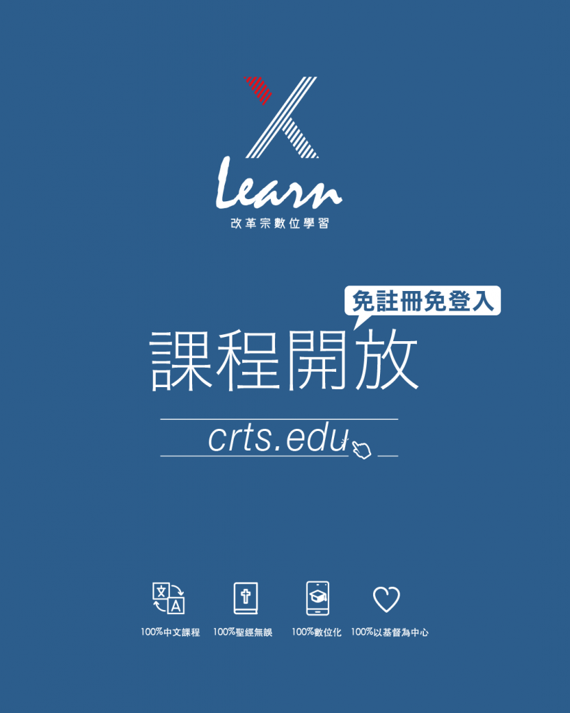X-Learn全面公開