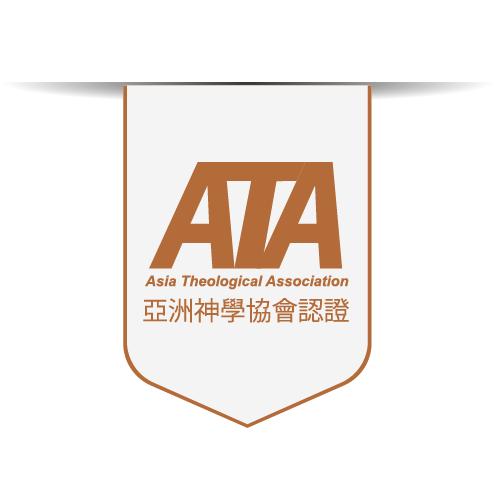 ATA 第二次認證
