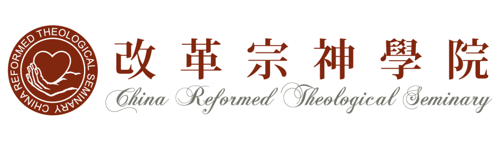 改名為「改革宗神學院」