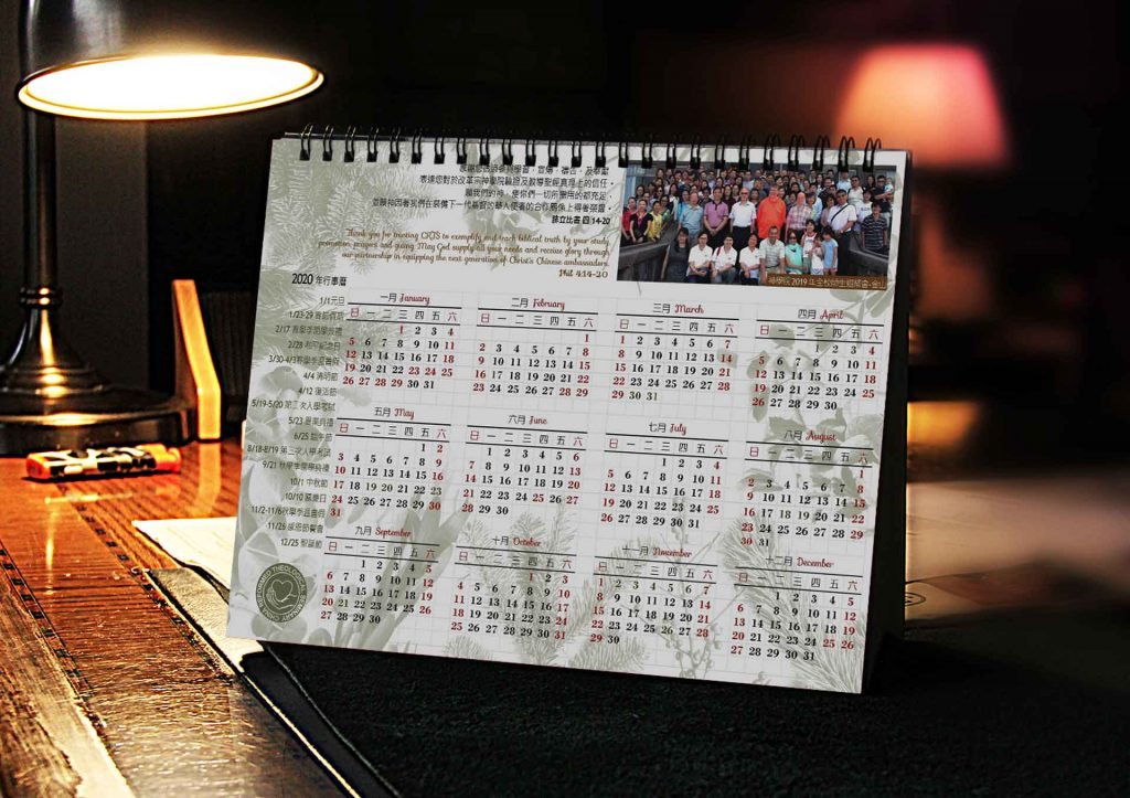 2020行事曆PDF下載