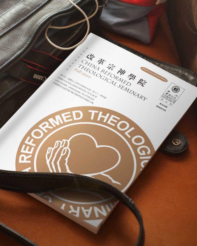 改革宗神學院 本期院訊(2020年秋季刊)出刊囉!期待精彩內容
